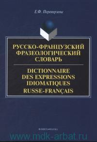 Русско-французский фразеологический словарь = Dictionnaire des expressions idiomatiques russe-francais
