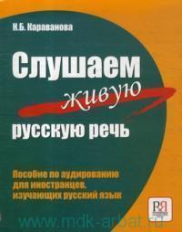 Слушаем живую русскую речь : пособие по аудированию для иностранцев, изучающих русский язык