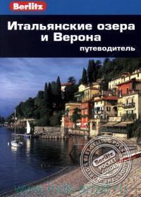 Итальянские озера и Верона : путеводитель
