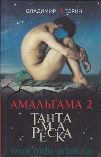 Амальгама 2. Тантамареска : роман