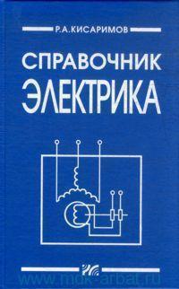 Справочник электрика