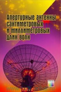 Апертурные антенны сантиметровых и миллиметровых длин волн