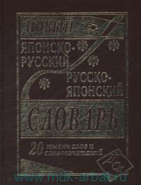 Новый японско-русский и русско-японский словарь : 20000 слов и словосочетаний