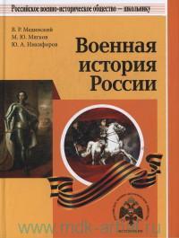 Военная история России : учебное пособие для общеобразовательных организаций