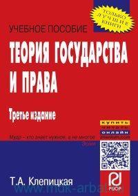 Теория государства и права : учебное пособие