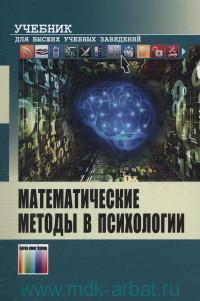 Математические методы в психологии : учебник для вузов