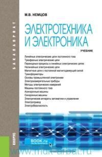 Электротехника и электроника : учебник