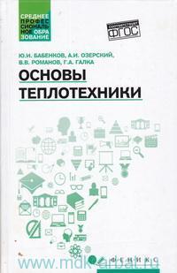 Основы теплотехники : учебное пособие (ФГОС)