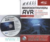 Микроконтроллеры AVR : от азов программирования до создания практических устройств