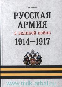 Русская армия в великой войне, 1914-1917 гг. : в 2 т.