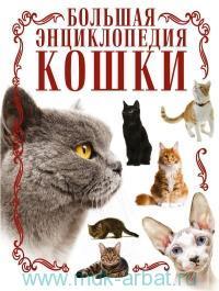 Кошки : большая энциклопедия