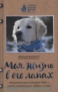 Моя жизнь в его лапах. Удивительная история Теда - самой заботливой собаки в мире