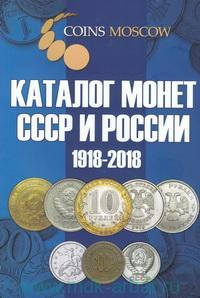 Каталог монет СССР и России, 1918-2018
