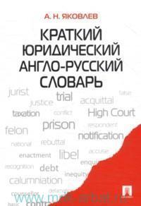 Краткий юридический англо-русский словарь
