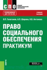 Право социального обеспечения. Практикум : учебник (ФГОС СПО 3-го поколения)
