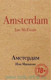 Амстердам : роман