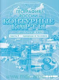 География России : 8-й класс. В 2 ч. Ч.1. Природа и человек : контурные карты (ФГОС)