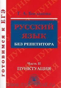 Русский язык без репетитора. В 2 ч. Ч.2. Пунктуация