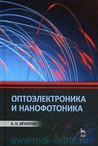 Оптоэлектроника и нанофотоника : учебное пособие