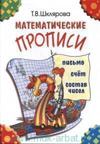 Математические прописи : письмо, счет, состав чисел
