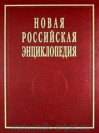 Новая российская энциклопедия. В 12 т. Т.19 (1). Эмаль-япет