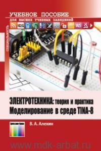 Электроника : теория и практика. Моделирование в среде TINA-8 : учебное пособие для вузов