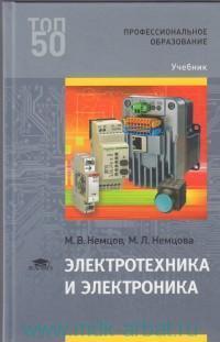 Электротехника и электроника : учебник для студентов учреждений среднего профессионального образования