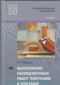Выполнение облицовочных работ плитками и плитами : учебник для студентов учреждений среднего профессионального образования