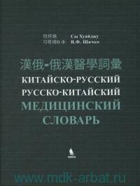 Китайско-русский, русско-китайский медицинский словарь