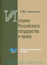 История Российского государства и права : учебно-методическое пособие