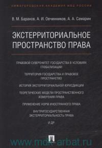 Экстерриториальное пространство права : монография