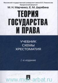 Теория государства и права : учебник, схема, хрестоматия