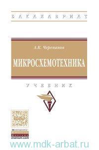 Микросхемотехника : учебник