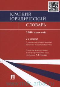 Краткий юридический словарь : 3000 понятий. С учетом последних изменений, внесенных в законодательство