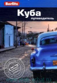 Куба : путеводитель