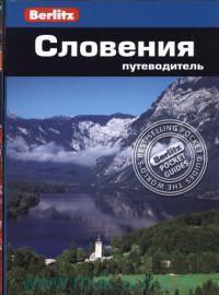 Словения : путеводитель
