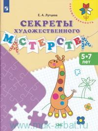 Секреты художественного мастерства : пособие для детей 5-7 лет