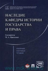 Наследие кафедры истории государства и права : сборник научных трудов