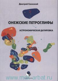 Онежские петроглифы : астрономическая датировка