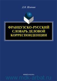 Французско-русский словарь деловой корреспонденции
