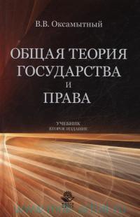 Общая теория государства и права : учебник