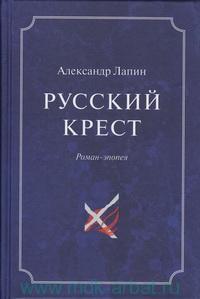 Русский крест : роман. В 2 т. Т.1