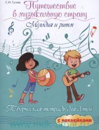 Путешествие в музыкальную страну : мелодия и ритм : творческая тетрадь для детей с наклейками
