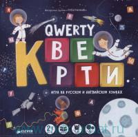 Qwerty = Кверти : игра на русском и английском языках