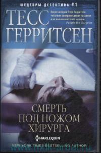 Смерть под ножом хирурга : роман