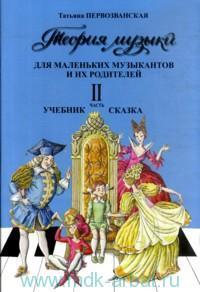 Теория музыки для маленьких музыкантов и их родителей : учебник-сказка. Ч.2
