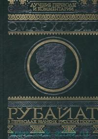 Рубайат : в переводах великих русских поэтов