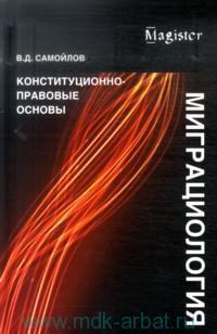 Миграциология. Конституционно-правовые основы : монография