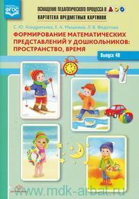 Формирование математических представлений у дошкольников: пространство, время : разработано в соответствии с ФГОС