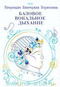 """Авторская методика """"Базовое вокальное дыхание"""" Екатерины Квернадзе"""